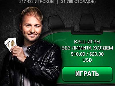 Приложение PokerStars Mobile App Poker  на iPhone и iPad