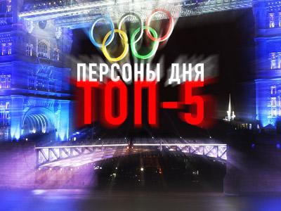 """Лондон-2012. Олимпийская рубрика """"Персоны дня"""""""