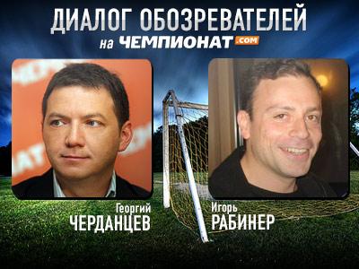 Рабинер и Черданцев - о еврокубковых матчах