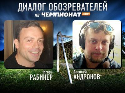 Алексей Андронов и Игорь Рабинер - о главных событиях минувшей недели