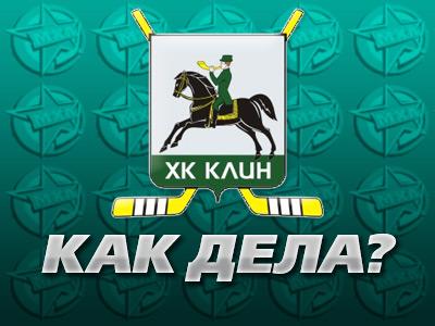 """""""Клин"""" в дебютном сезоне вышел в плей-офф МХЛ-Б"""