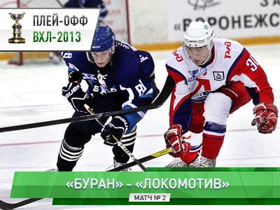 1/8 финала. «Буран» - «Локомотив» – 0:1