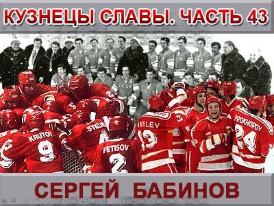 Кузнецы славы. Часть 43. Сергей Бабинов