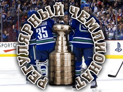 За океаном завершён регулярный чемпионат НХЛ