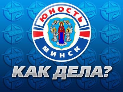 """Второй сезон в МХЛ стал для """"Юности"""" неоднозначным"""