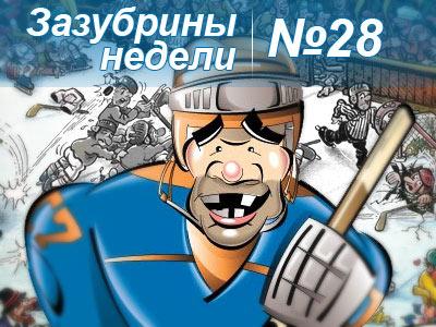 """Зазубрины: """"Динамо"""" и галстук Ялонена, а также болельщики против судей"""
