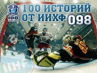 Топ-100 историй ИИХФ. История № 98