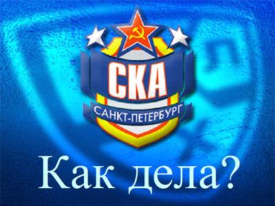 Как дела? СКА (Санкт-Петербург)