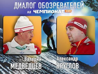 А. Круглов и Медведцев – об итогах сезона