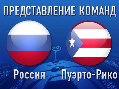 Карта мира. Группа C. Россия, Пуэрто-Рико