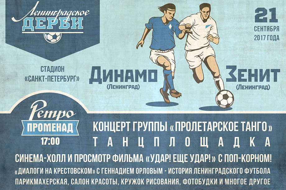 «Динамо» СПБ – «Зенит»