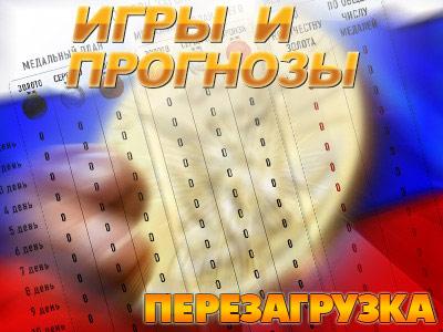 """Медальный прогноз """"Чемпионата"""" на Олимпиаду в Сочи"""
