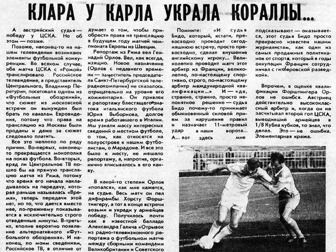 «Рома» - ЦСКА. 1991 год. Ретроспектива матча
