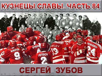 Кузнецы славы. Часть 84. Сергей Зубов