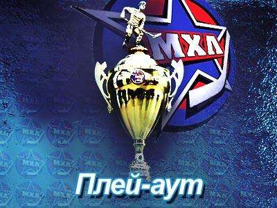В МХЛ впервые проводится плей-аут – матчи на выбывание