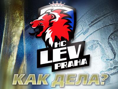 """КХЛ. """"Лев"""" (Прага)"""