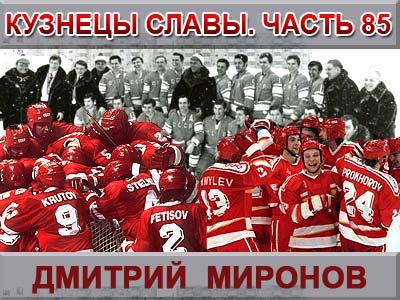Кузнецы славы. Часть 85. Дмитрий Миронов
