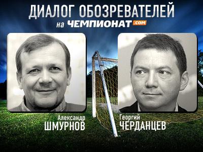 Шмурнов и Черданцев - о лиге СНГ и 18-м туре РФПЛ