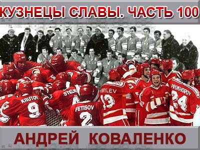 Кузнецы славы. Часть 100. Андрей Коваленко