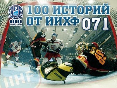 Топ-100 историй ИИХФ. История № 71