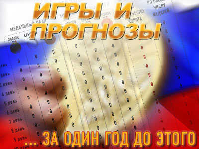 """Прогноз """"Чемпионат.com"""" на первый день Олимпиады"""
