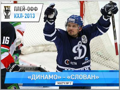 Московское «Динамо» выиграло у «Слована» – 5:1