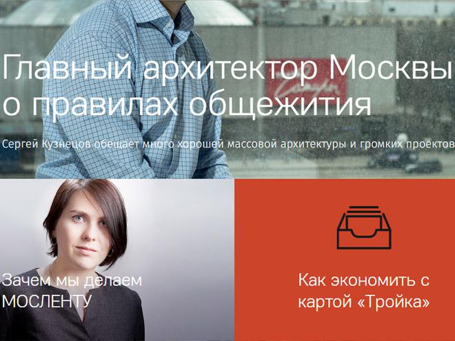 Rambler&Co запускает новый проект о Москве