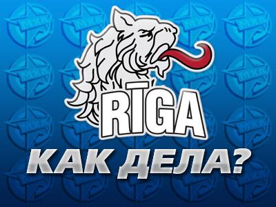 """ХК """"Рига"""" сумел второй раз подряд выйти в плей-офф"""