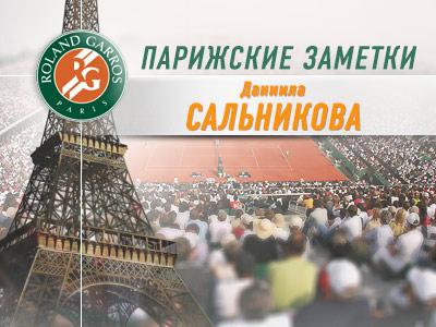 """Наш корреспондент – об 1/4 финала """"Ролан Гаррос"""""""
