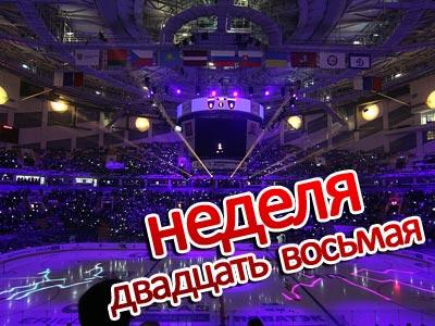 Итоги 28-й недели КХЛ