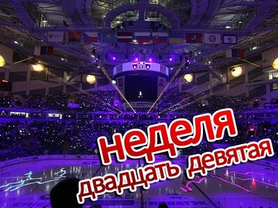 Итоги 29-й недели КХЛ