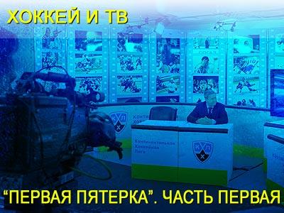 """""""Первая пятёрка"""" - аналитическая передача о хоккее"""