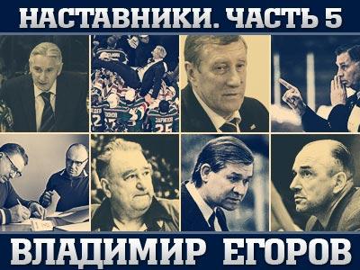 Наставники. Часть 5. Владимир Егоров