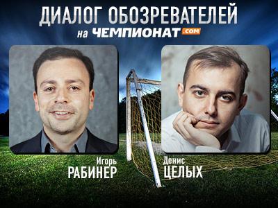 Игорь Рабинер и Денис Целых