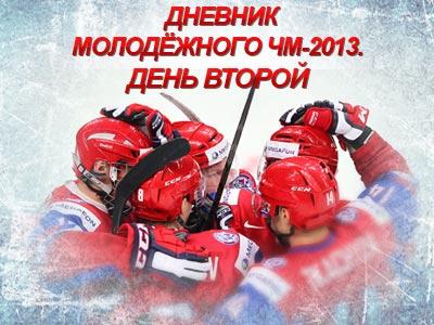 Дневник МЧМ-2013. День второй
