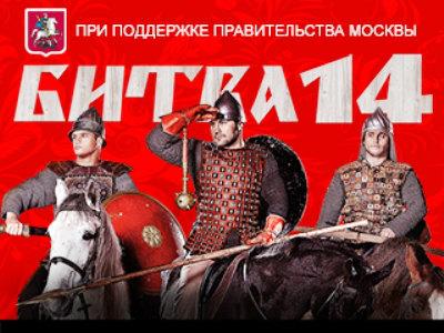 """7 декабря состоится """"Битва под Москвой 14"""""""