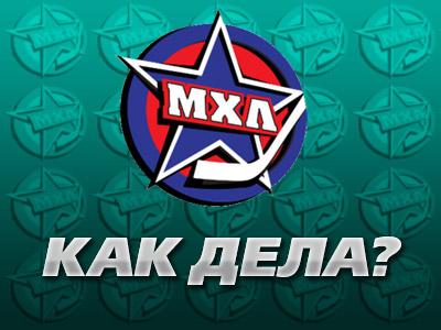 «Чемпионат.com» знакомит своих читателей со всеми клубами МХЛ