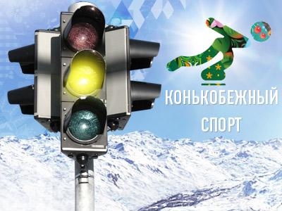 """""""Сочинский светофор"""". Конькобежный спорт"""