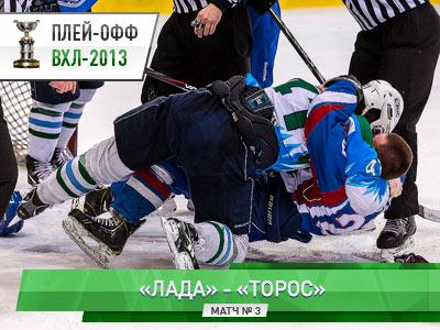 1/4 финала плей-офф. «Лада» - «Торос» - 3:4