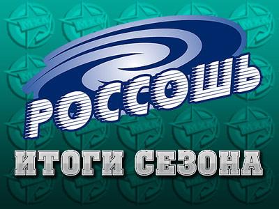 Команда из Воронежской области не вышла в плей-офф