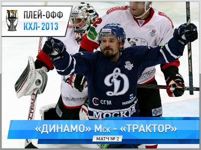 """""""Динамо"""" повторно обыграло """"Трактор"""" – 3:2"""