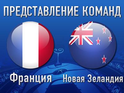 Карта мира. Группа D. Франция, Новая Зеландия