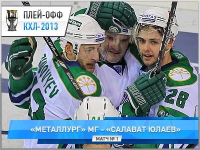 """""""Салават Юлаев"""" в овертайме одолел """"Магнитку"""""""