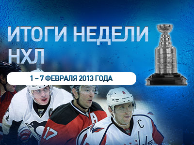 Обзор недели НХЛ. 1-7 февраля