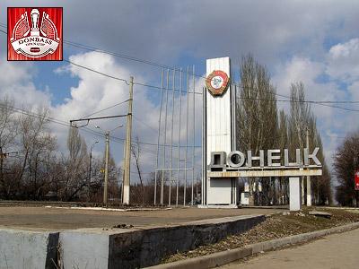 Кубок Донбасса в Донецке