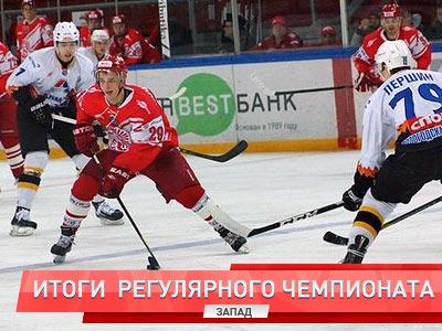 Итоги регулярного чемпионата МХЛ. Запад