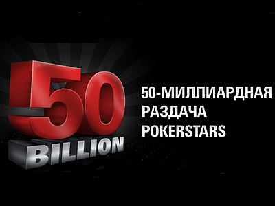 50 миллиардов