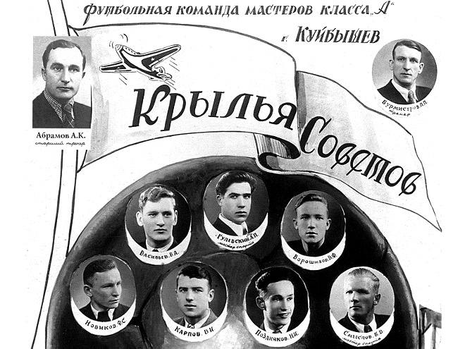 Валерий Винокуров – об истории «Крыльев Советов»