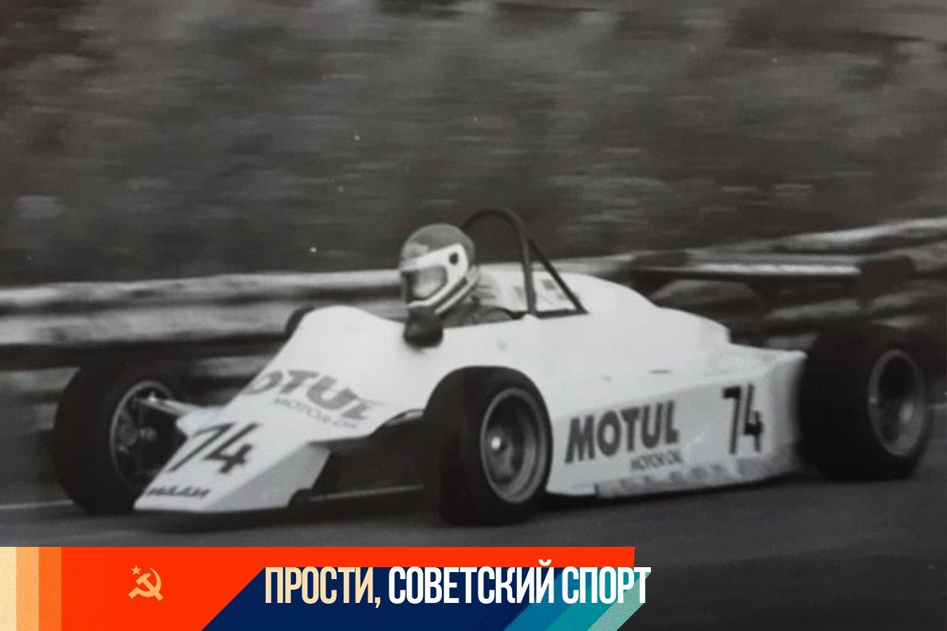 Как проходил последний чемпионат СССР