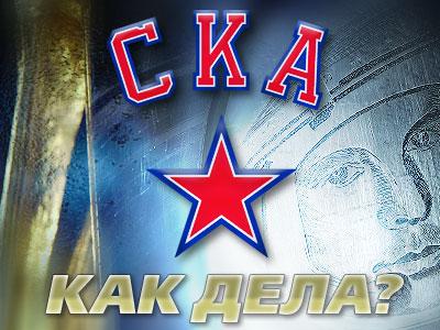 КХЛ. СКА (Санкт-Петербург)
